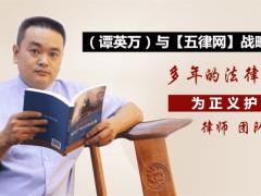 """谭英万""""律师""""与【五律网】网上"""