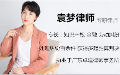 袁梦律师咨询