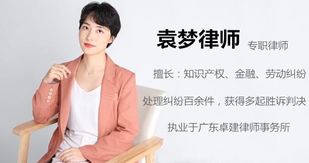 深圳福田区知识产权法律师团队