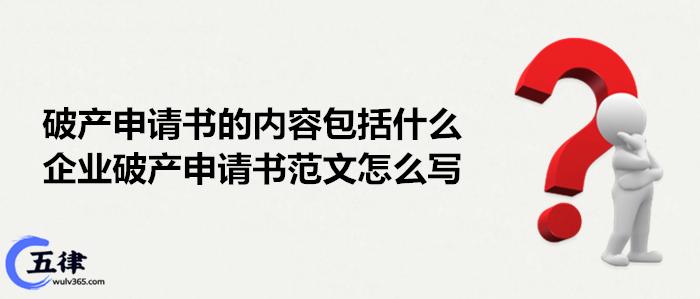 破产申请书的内容包括什么 企业破产申请书范文怎么写