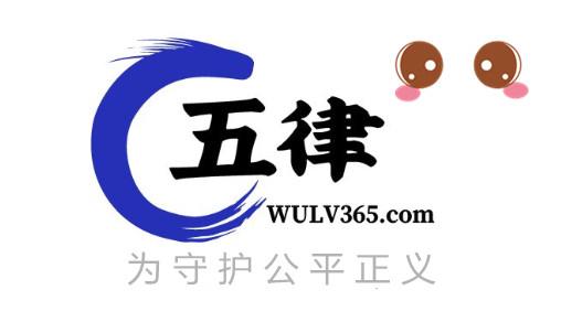 """""""五律""""打造一个可信赖的法律服务平台"""