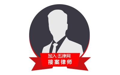 深圳律师加盟入驻