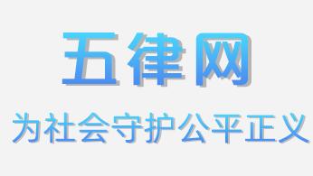 【法律顾问】五律-法律服务